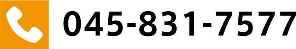 電話 045-831-7577