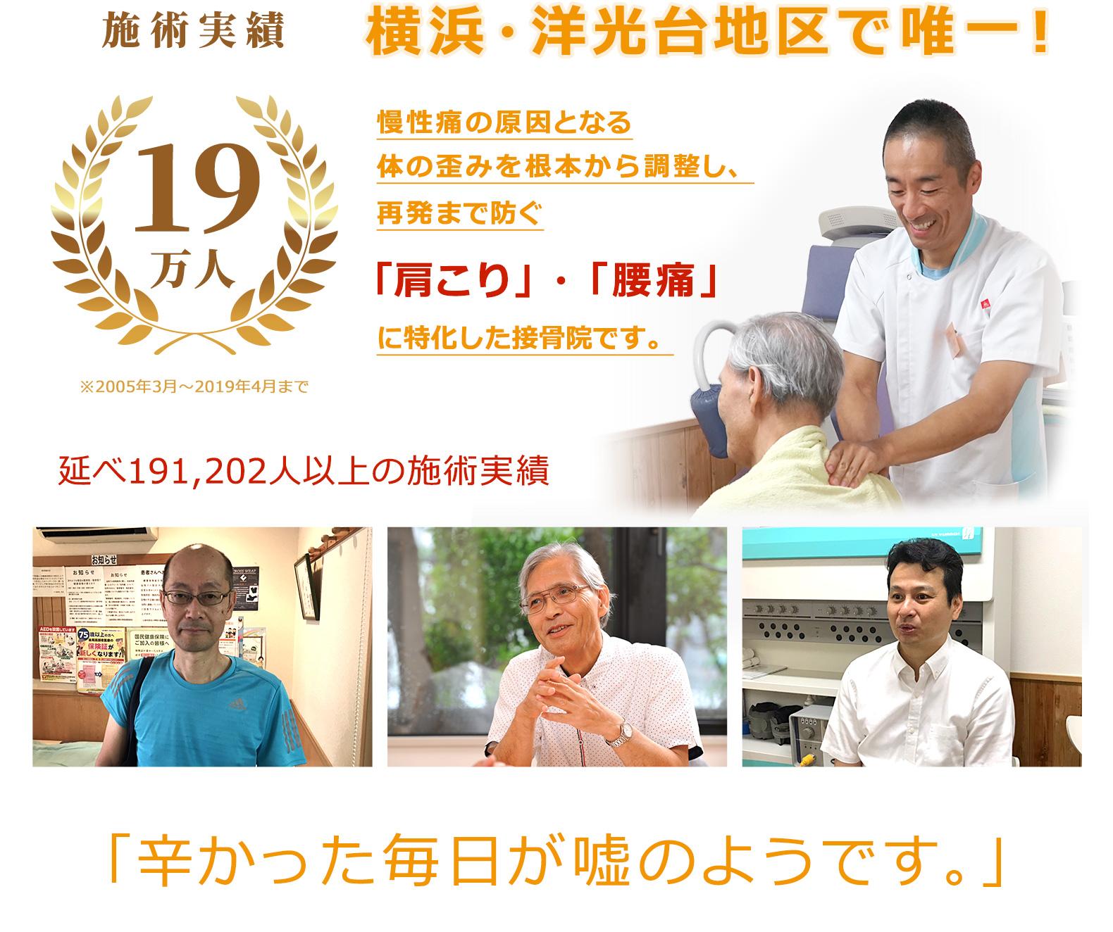 横浜・洋光台地区で唯一。慢性痛の原因となる身体のゆがみを根本から調整し、再発まで防ぐ「肩こり」・「腰痛」に特化した接骨院です。