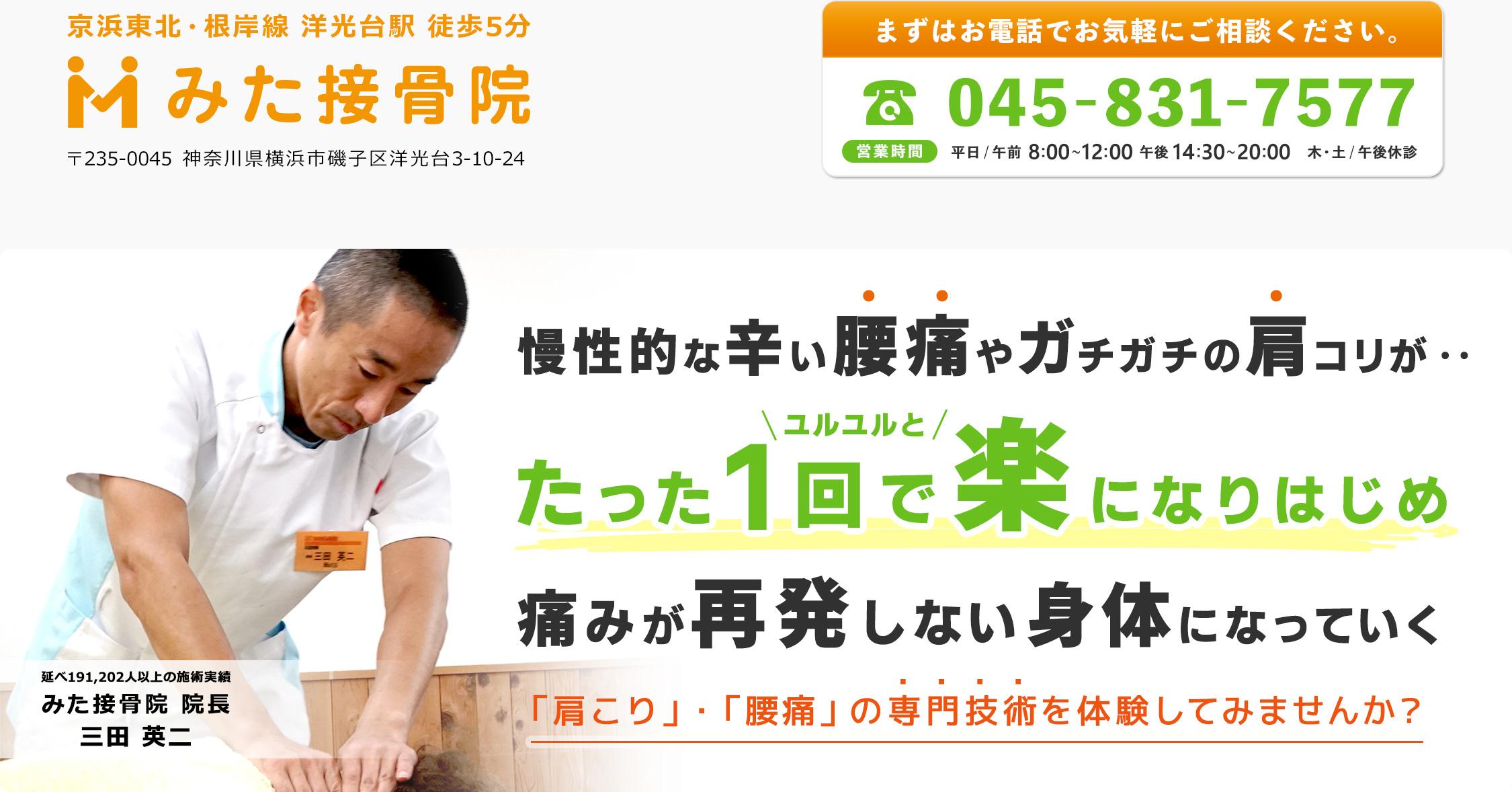 横浜市磯子区・港南区の洋光台駅徒歩5分の「みた接骨院」